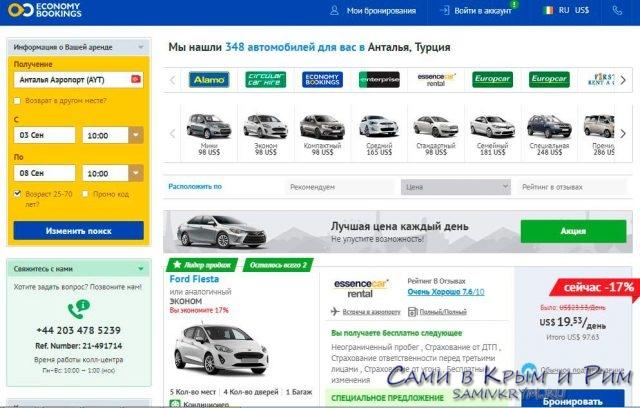 Econmy-Bookings-цены-в-Анталии