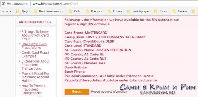 Как проверить кредитная карта или дебетная