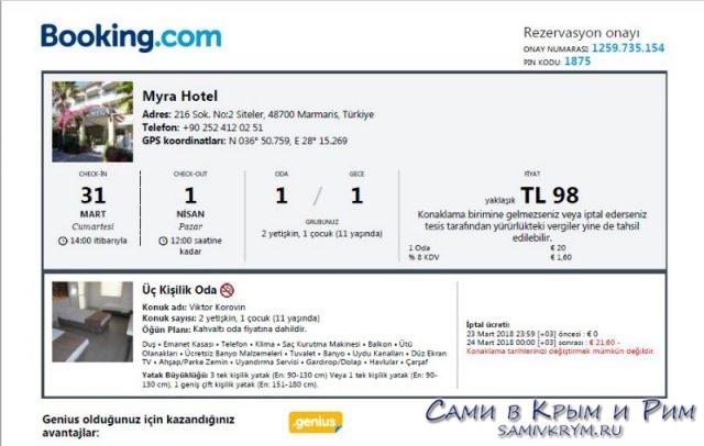 Отель в Мармарисе