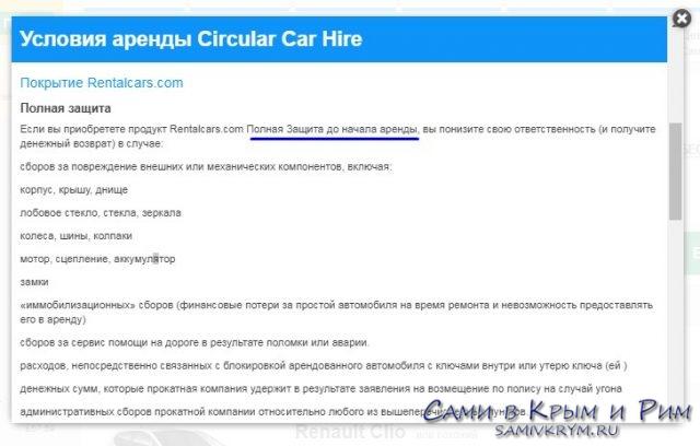 Полная защита от Rentalcars