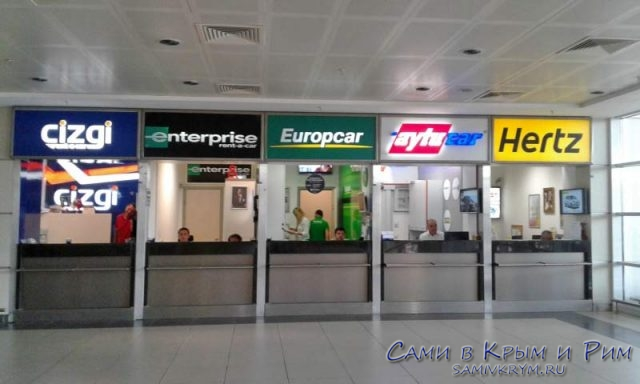 Прокатные конторы в аэропорту Анталии
