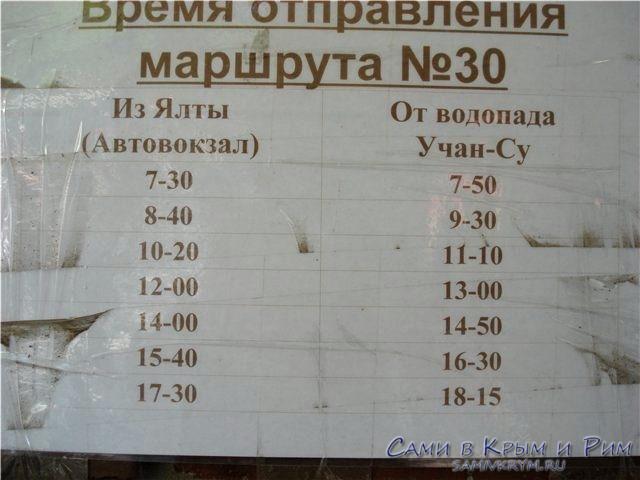 Расписание маршрутки номер 30