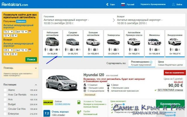 Rentalcars-цены-в-Анталии