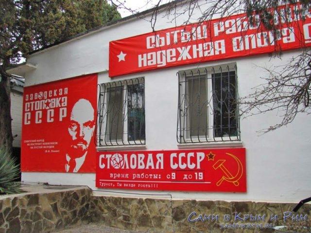 Столовая СССР в Новом Свете