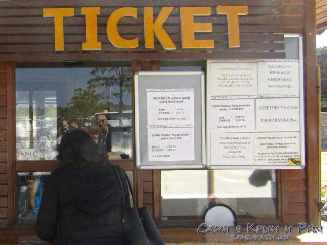 Цена билета в зоопарк Измира