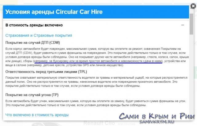 Виды страховок для авто