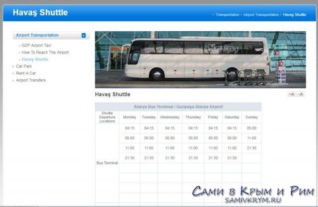 Автобусы Хаваш из Газипаша аэропорта