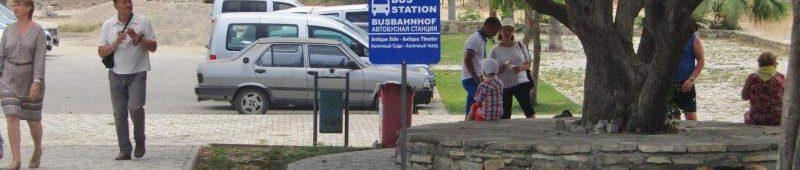 Конечная станция в Сиде