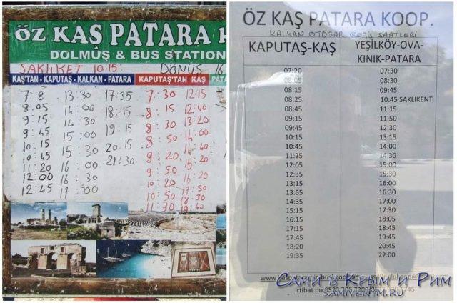 Расписание-автобусов-до-пляжа-Капуташ