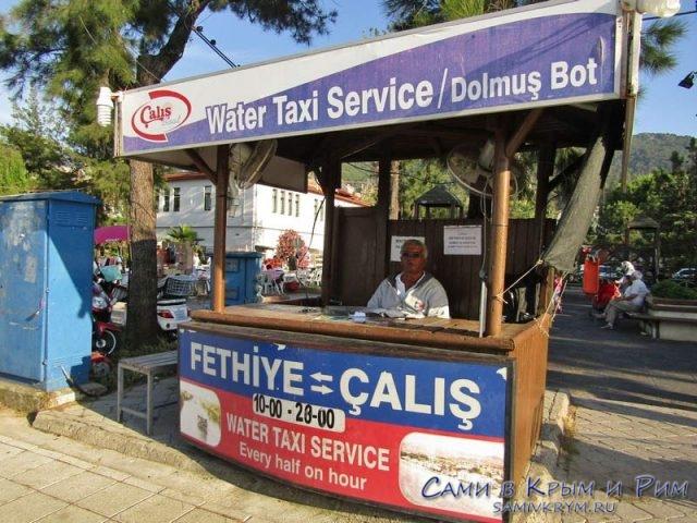 Водное такси Фетхие-Чалыш