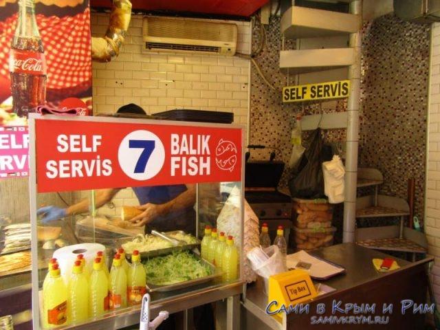 Balik Ekmek за 7 лир