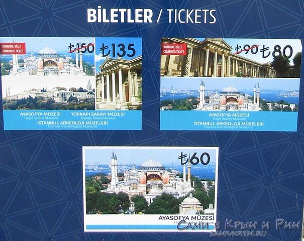 Комби-билеты со скидкой в Стамбуле