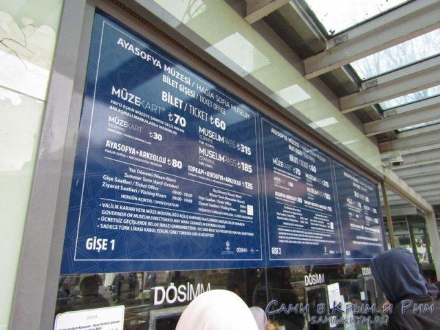 Сколько стоит Museum pass Istanbul