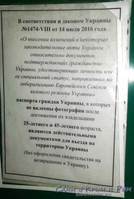 Украинский паспорт без фото действителен