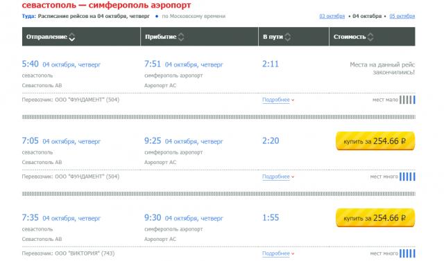 У Севастополя наконец-то появился сервис по покупке автобусных билетов-онлайн