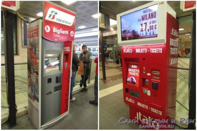 2-компании-Италии-по-продаже-билетов-на-поезд