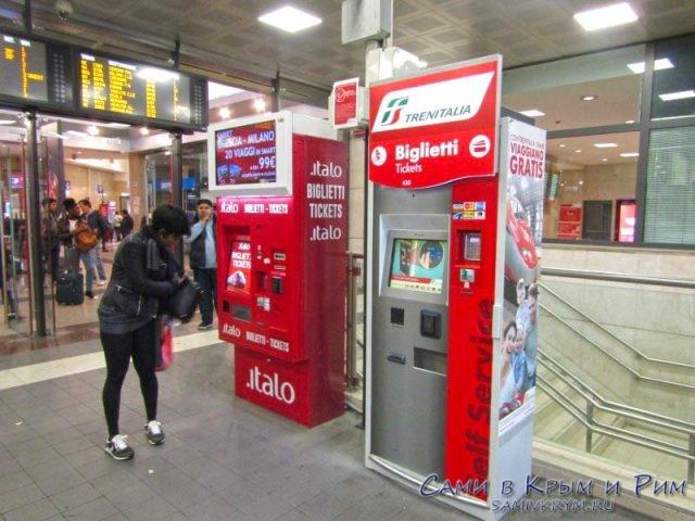 Аппараты для покупки билетов на поезд