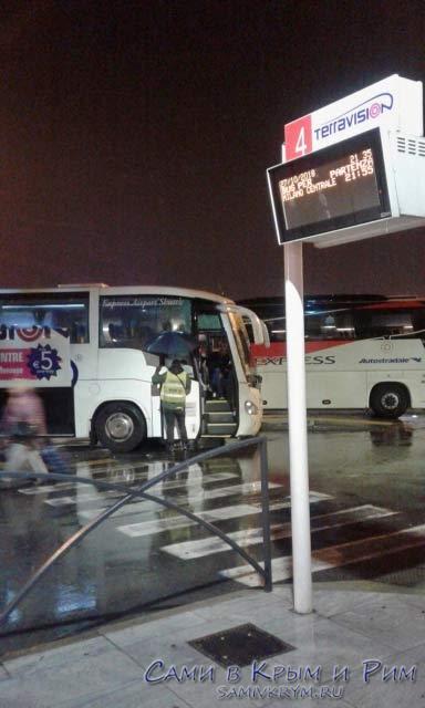 Автобусы по прилету в аэропорт Бергамо