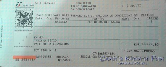 Билет на поезд Брешия-Пескьера дель Гарда