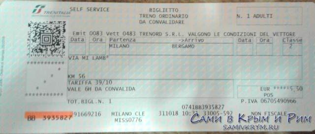 Билет на поезд Милан - Бергамо