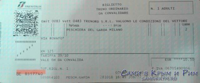 Билет на поезд Пескьера дель Гарда - Милан