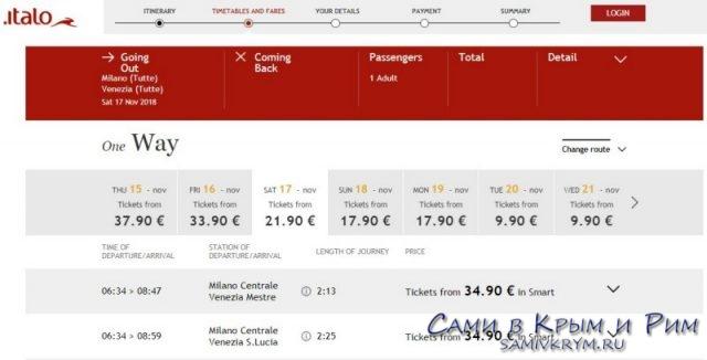 Билеты Милан-Венеция от Italotreno