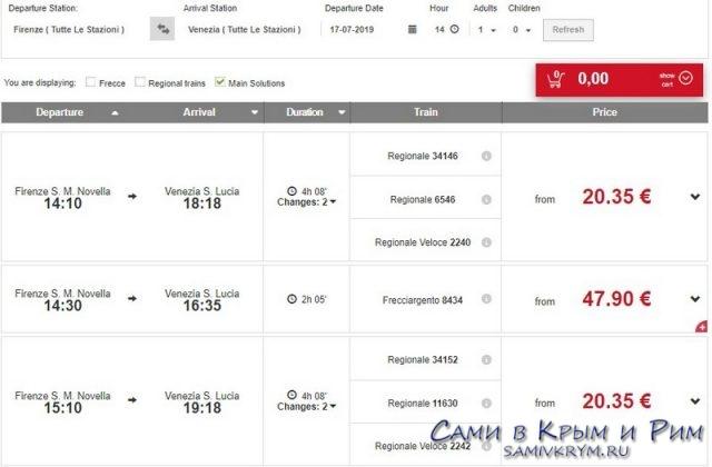 Билеты на сайте Trenitalia