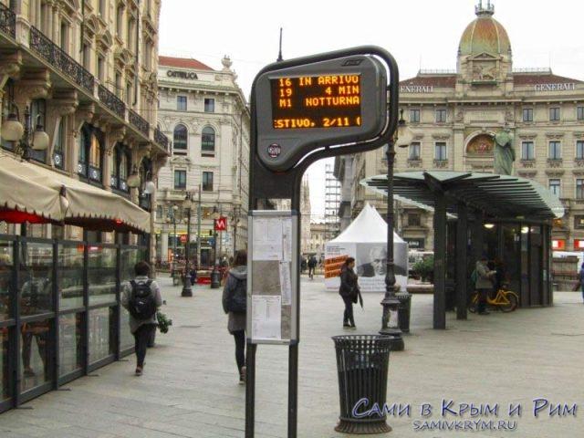 Информационные табло в Милане