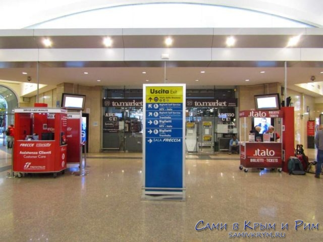 Кассы и автоматы помощи для покупки билетов