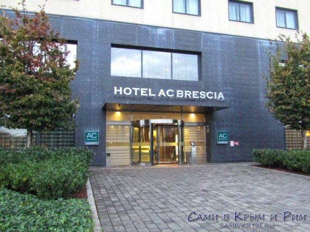 Наш отель в Брешии