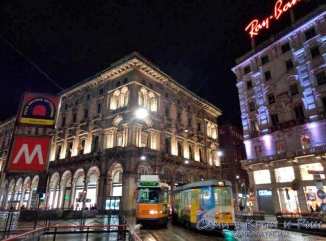 Ночной Милан