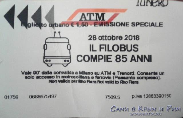 Одноразовый билет