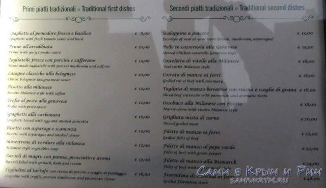 Основные блюда одной из тратторий Милана