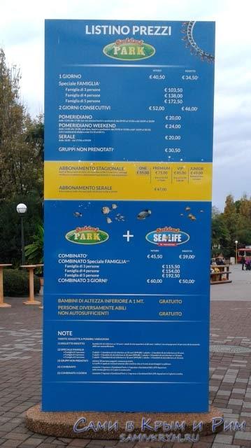 Стэнд с ценами в парк Гардалэнд