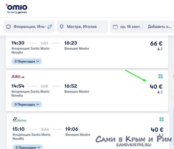 Варианты поездов и цены на Omio