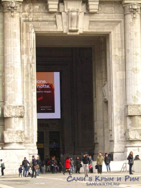 Ворота на центральный вокзал Милана