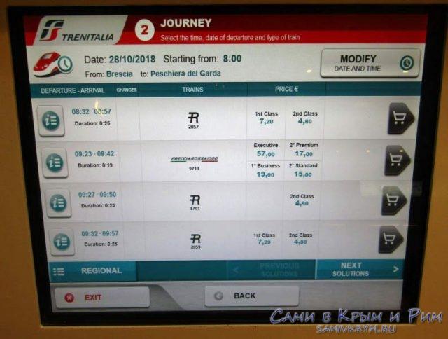 Выбор поезда в меню автомата