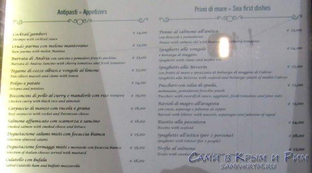Закуски на странице миланского ресторана