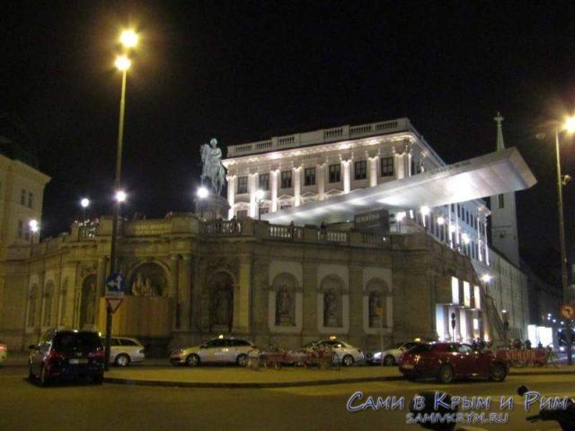 Альбертина со стороны Венской оперы