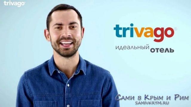 Андрей Бедняков и Триваго