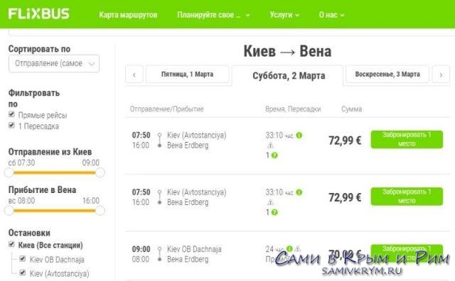 Автобус Киев-Вена