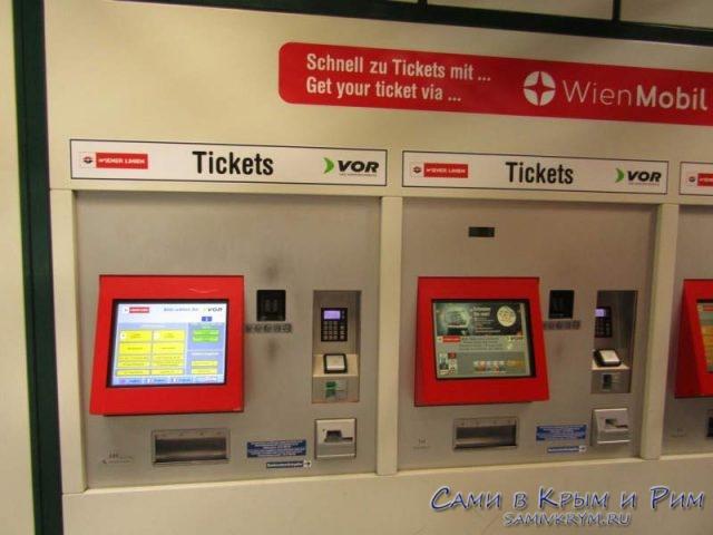 Автоматы для покупки билетов в метро Вены