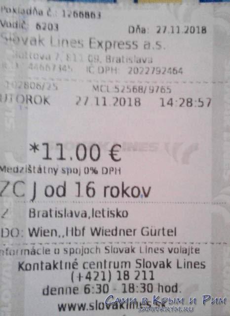 Билет на автобус до вены