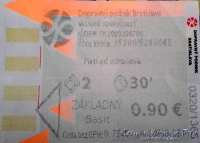 Билет на общественный транспорт Братиславы
