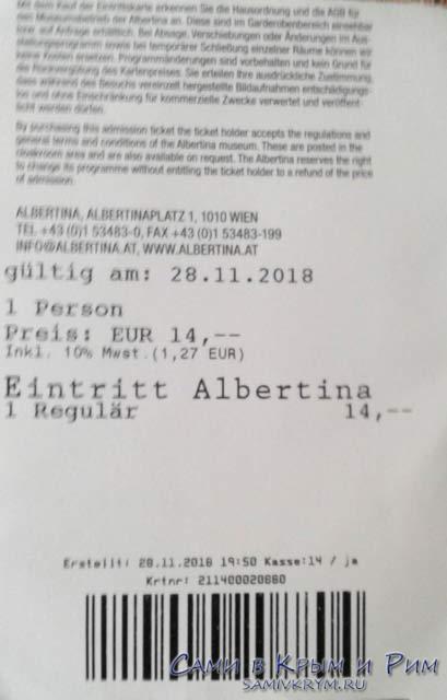 Билет в Альбертину