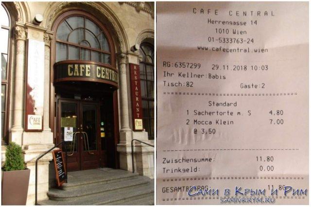Cafe Centrale попили кофе