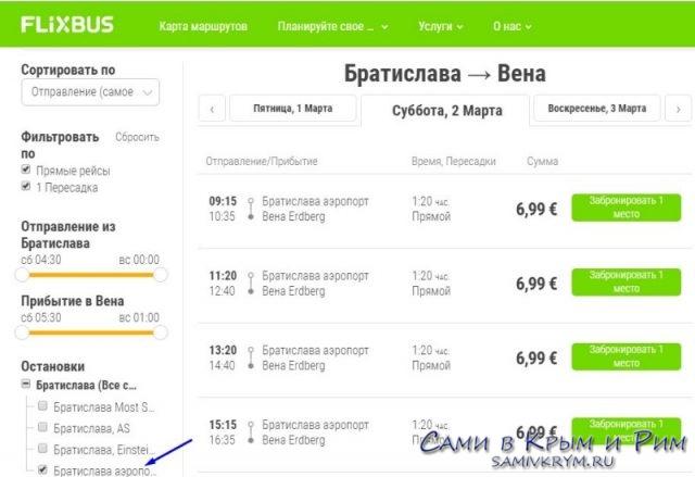 Flixbus из аэропорта Братиславы
