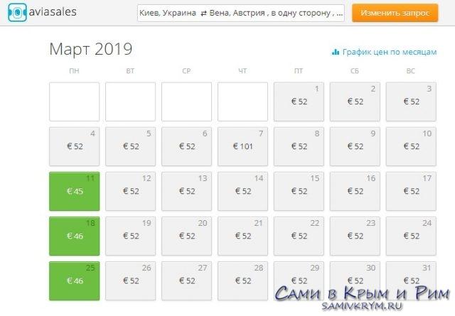Календарь низких цен в Вену