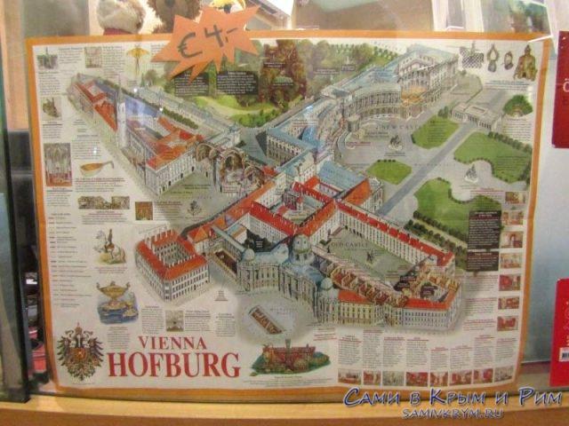 Карта-план дворца Хоффбург