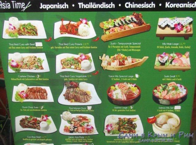 Корейская кухня на Нашмаркте